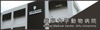 岐阜大学動物病院