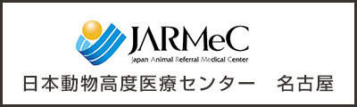 日本動物高度医療センター 名古屋